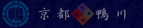 京都鴨川公式ホームページ